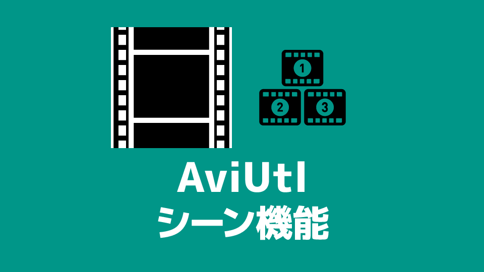 AviUtl シーン機能の使い方