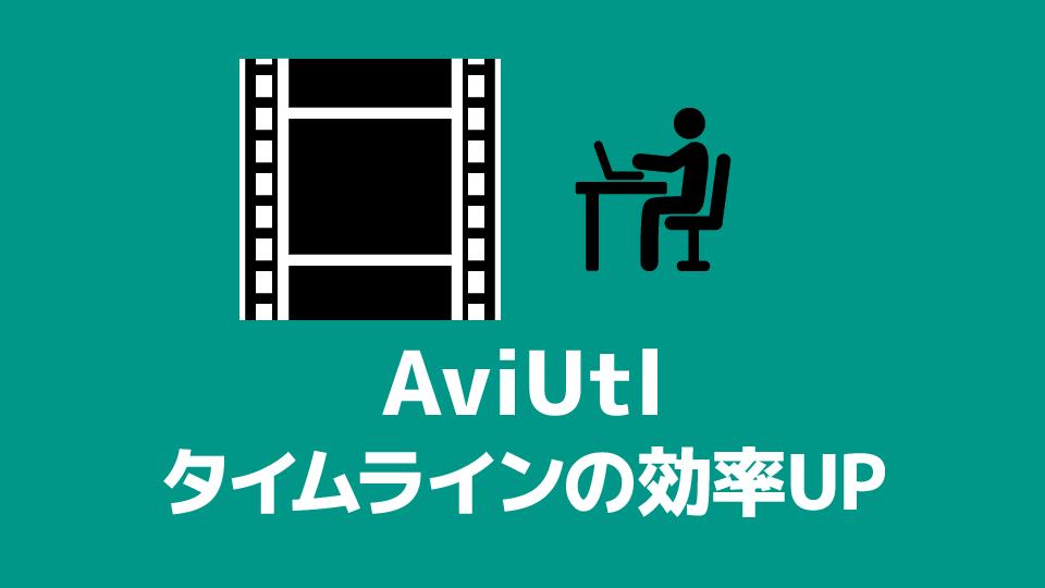 AviUtl 作業効率が向上するタイムラインの操作