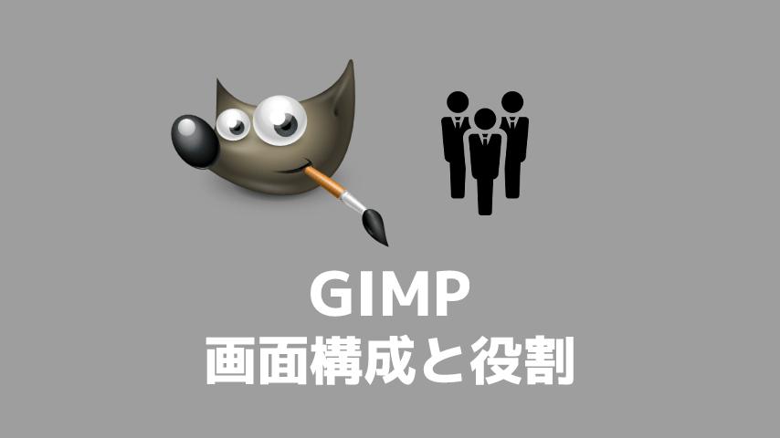 GIMP 画面構成と役割