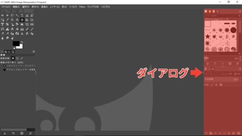 GIMP ダイアログ