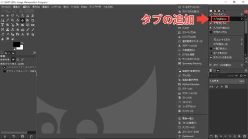 GIMP ダイアログのタブを追加