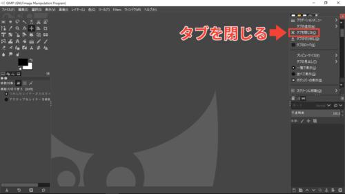 GIMP ダイアログのタブを削除