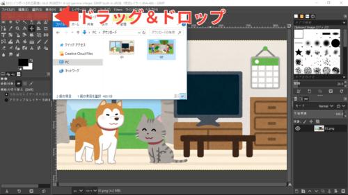 GIMP 画像ウィンドウ 複数の画像を読み込む