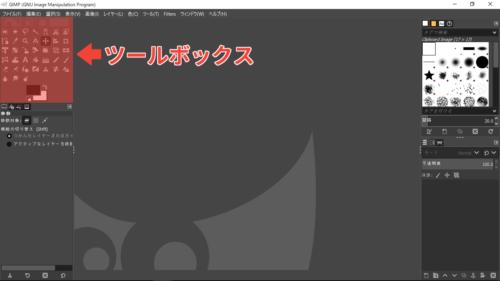 GIMP ツールボックス
