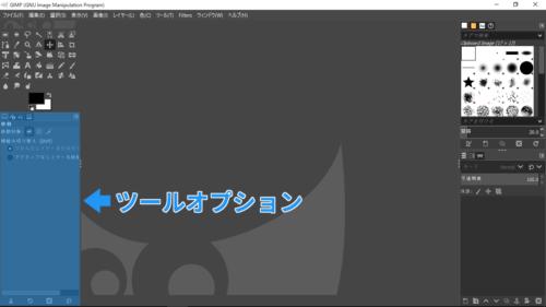 GIMP ツールオプション