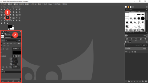 GIMP ツールボックス・ツールオプション 基本的な使い方