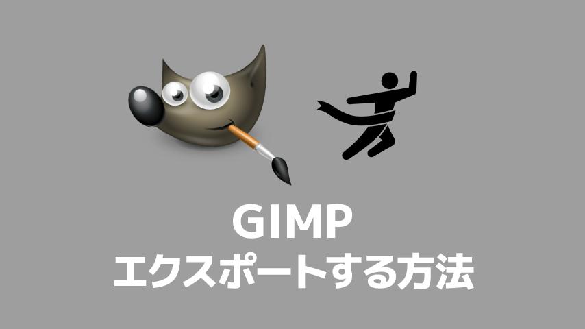 GIMP 画像をエクスポート(書き出し)する方法