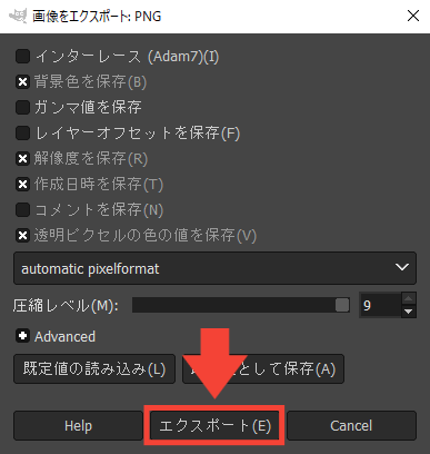 GIMP PNG形式でエクスポート