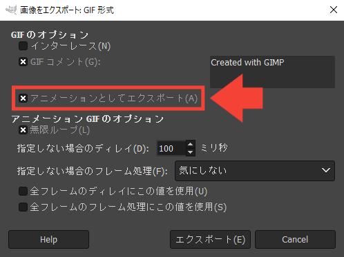 GIMP GIF形式でエクスポート アニメーションとしてエクスポート