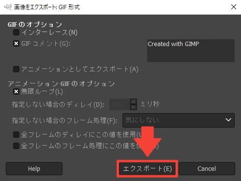 GIMP GIF形式でエクスポート