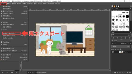 GIMP 再エクスポート(上書き保存)