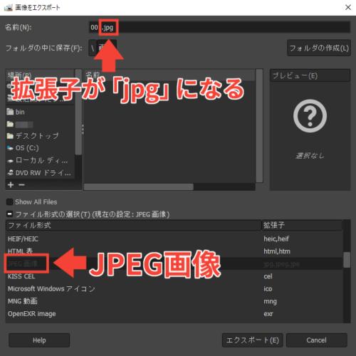 GIMP 画像をエクスポートする手順
