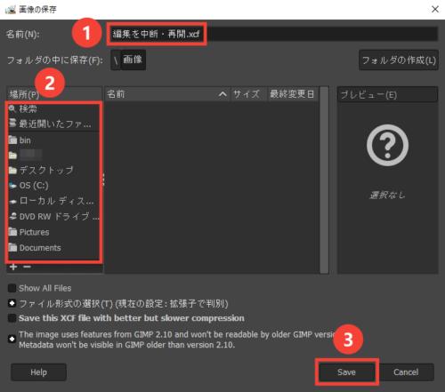 GIMP 編集を中断する方法