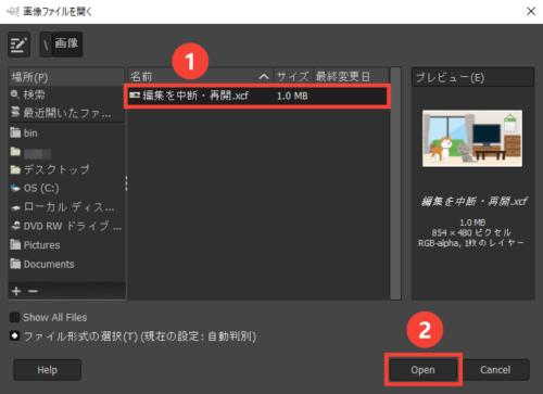 GIMP 編集を再開する方法