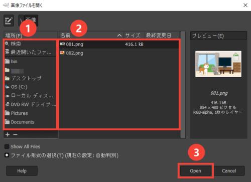 GIMP 画像編集の始め方 画像を開く