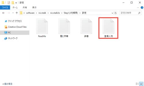 nicotalk(ニコトーク) 登場人物の設定 ファイルを開く