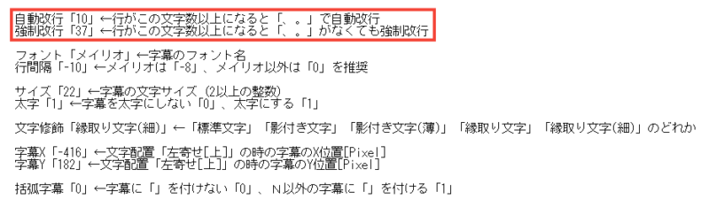 nicotalk(ニコトーク) 字幕の設定 自動改行・強制改行