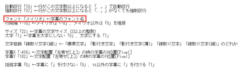 nicotalk(ニコトーク) 字幕の設定 フォント