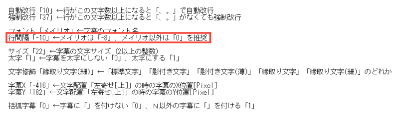 nicotalk(ニコトーク) 字幕の設定 行間隔
