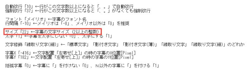nicotalk(ニコトーク) 字幕の設定 サイズ