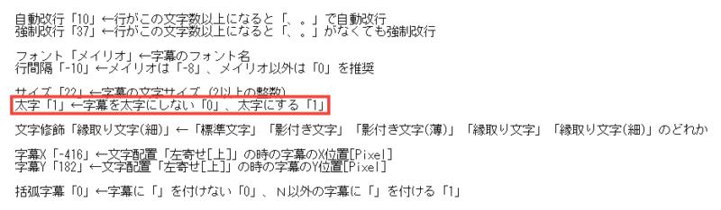 nicotalk(ニコトーク) 字幕の設定 太字