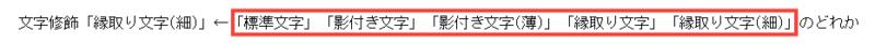 nicotalk(ニコトーク) 字幕の設定 文字修飾