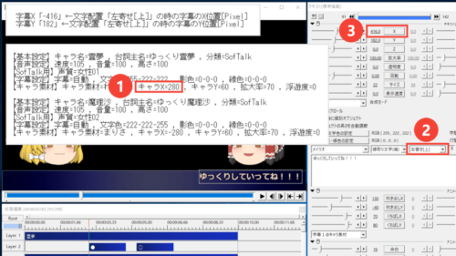 nicotalk(ニコトーク) 字幕の設定 字幕X・字幕Y