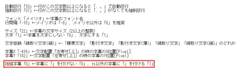 nicotalk(ニコトーク) 字幕の設定 括弧字幕
