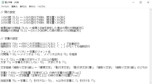 nicotalk(ニコトーク) 間と字幕の設定 設定ファイルを開く