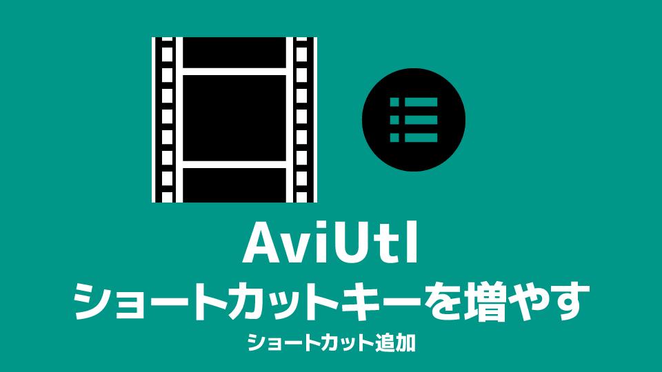 AviUtl ショートカットキーの項目を増やす方法