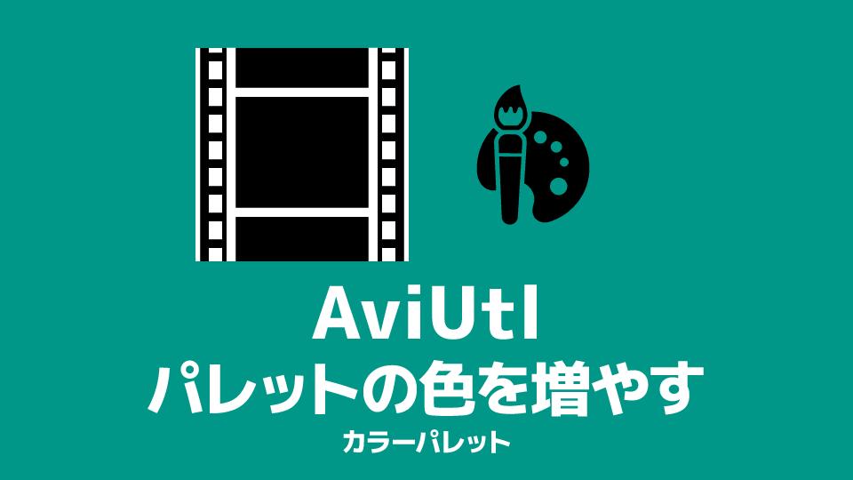 AviUtl カラーパレットの色を増やす方法