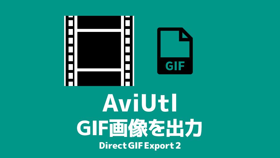 AviUtl GIF画像の作り方