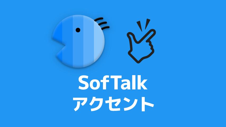 SofTalk(ソフトーク) ゆっくりボイスにアクセントをつける方法(調声のやり方)