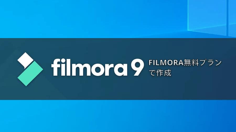 filmora9 無料版と製品版の違い