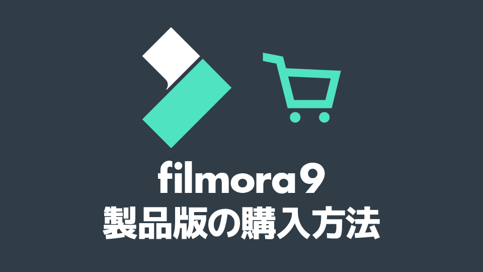 filmora9 製品版の購入方法