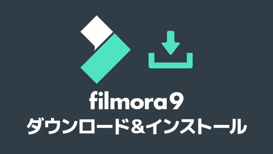 filmora9 導入方法(ダウンロード・インストール)