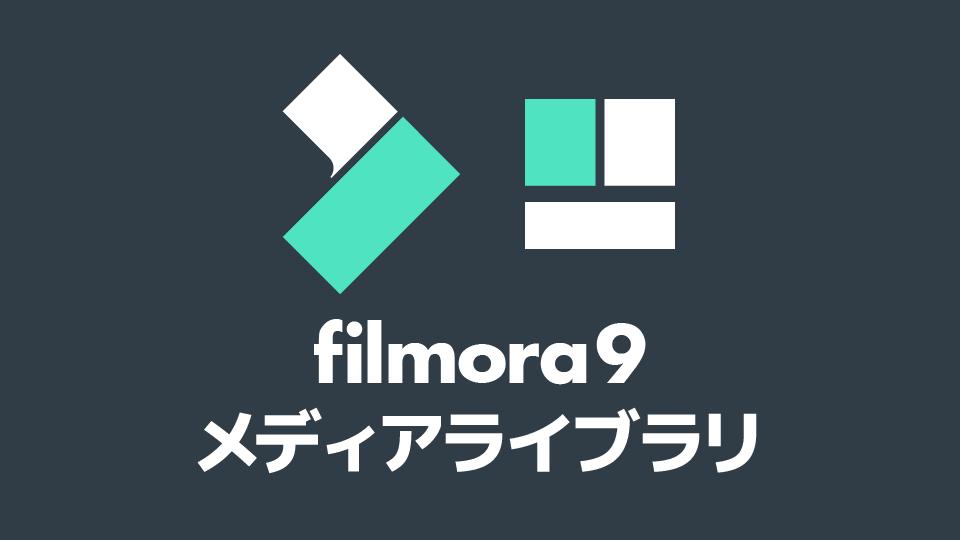 filmora9 メディアライブラリの使い方