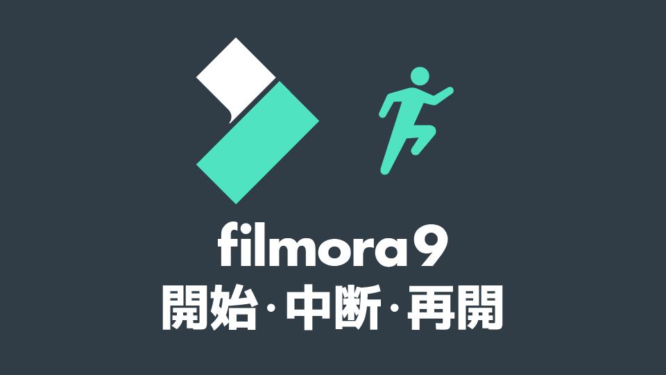 filmora9 動画編集を開始・中断・再開する方法