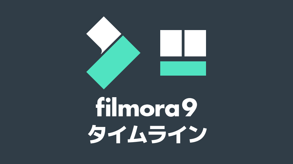filmora9 タイムラインの使い方