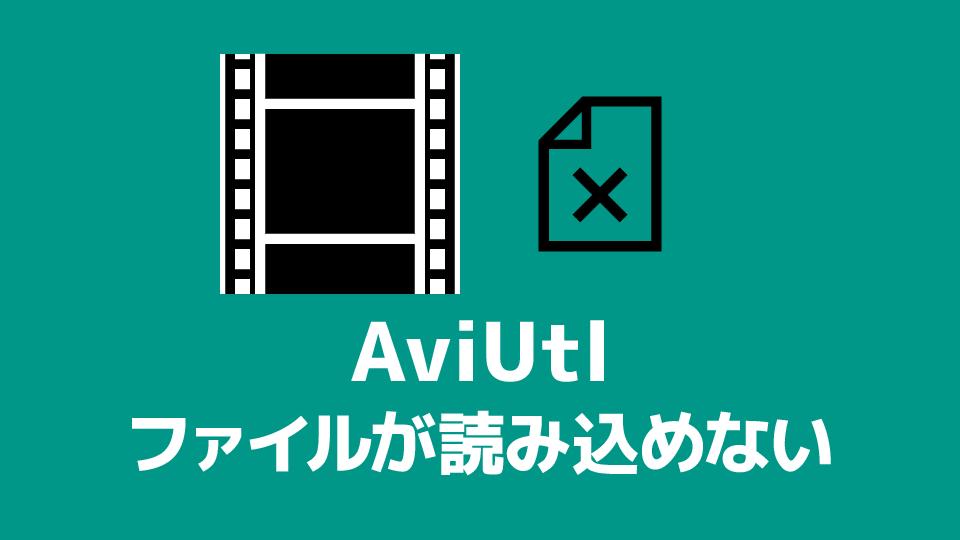 AviUtl ファイルが読み込めないときの対処法