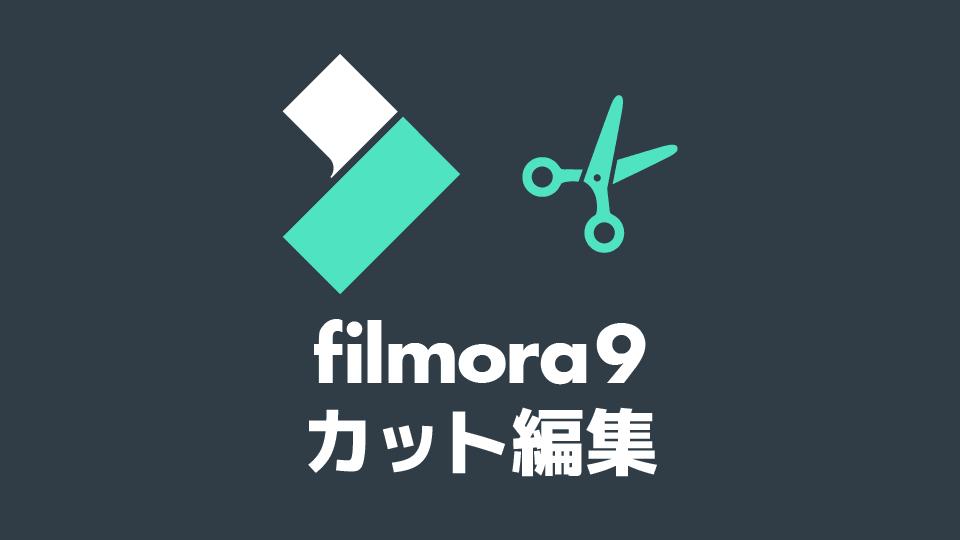 filmora9 トリミング・カット編集・自動リップル