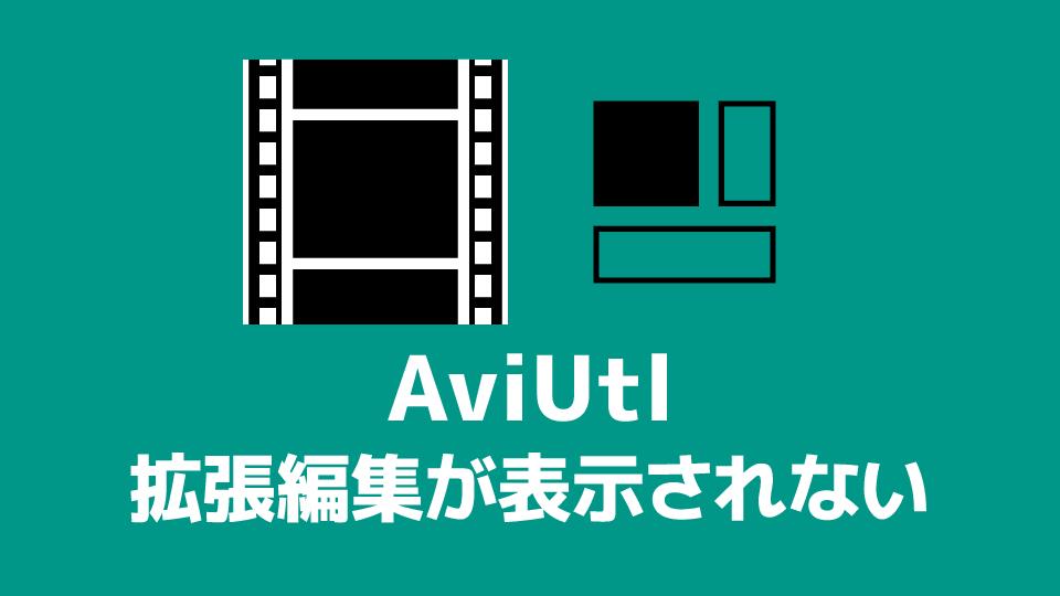 AviUtl 拡張編集(タイムライン・設定ダイアログ)が表示されないときの対処法