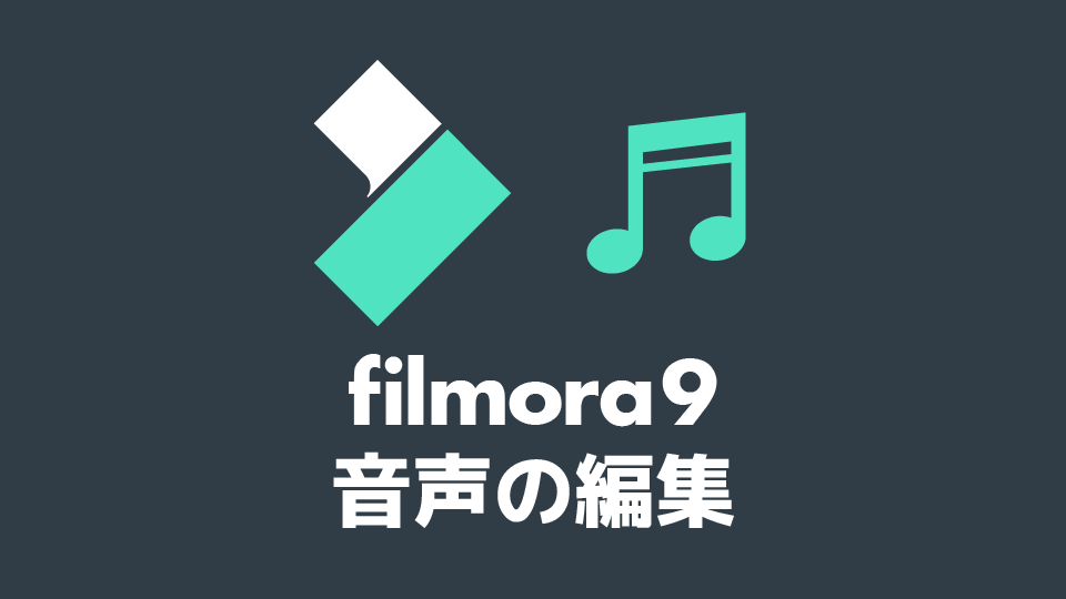 filmora9 音声の編集