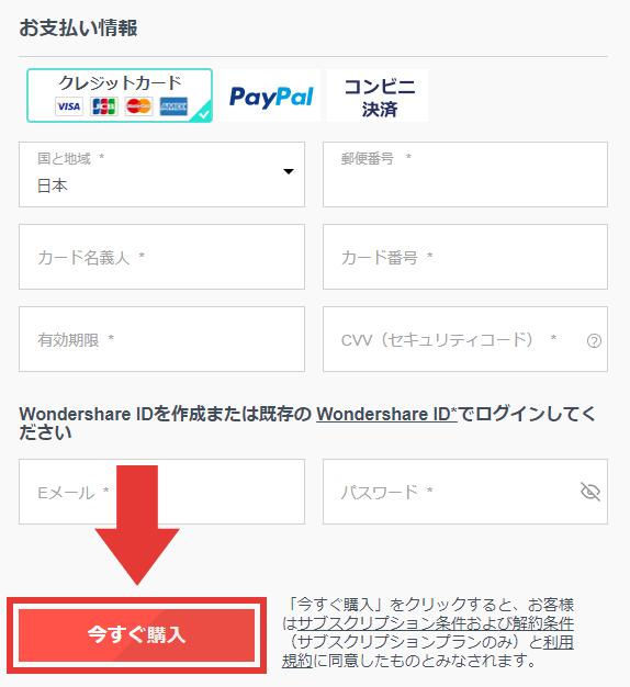 filmora9 購入方法