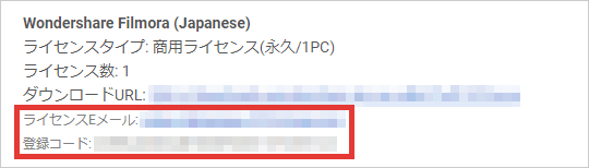 filmora9 製品登録する方法