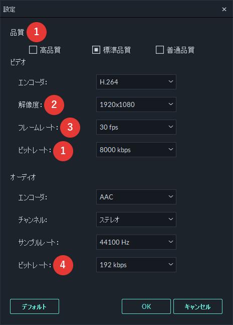filmora9 出力 設定