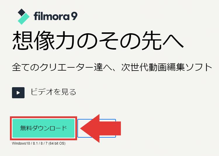 filmora9 ダウンロード