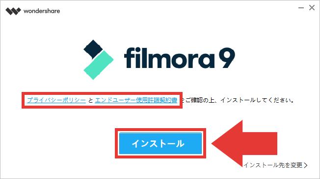 filmora9 インストール