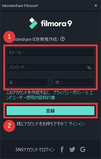 filmora9 Wondershare IDの作成