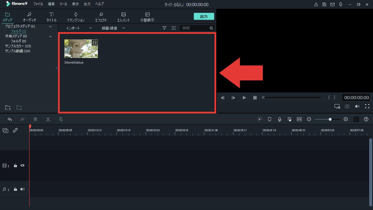 filmora9 メディアライブラリの役割
